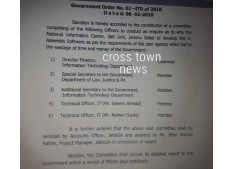Committee constituted to enquire failure of NIC, J&K