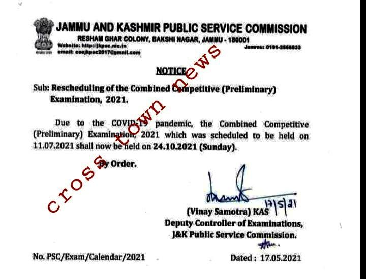 JKPSC reschedules combined competitive Exam 2021